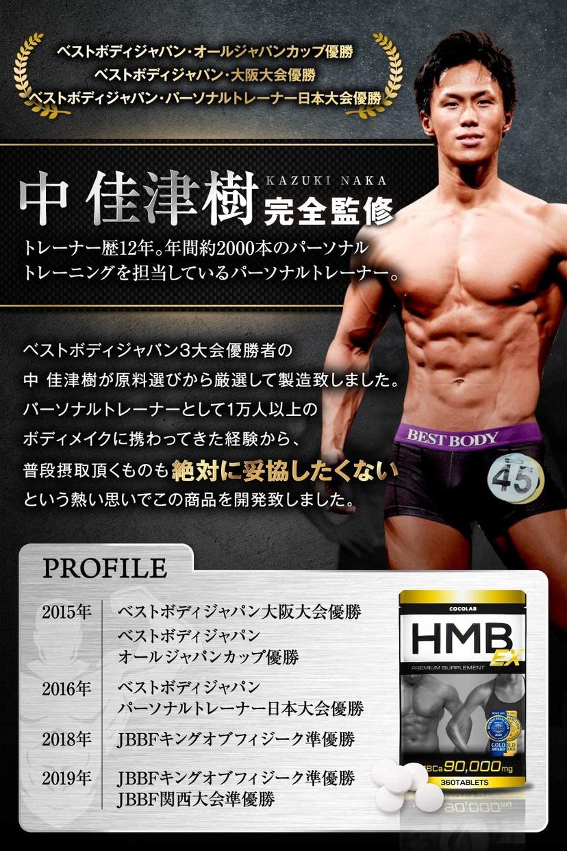 COCOLAB(ココラボ) HMB EXの商品画像3