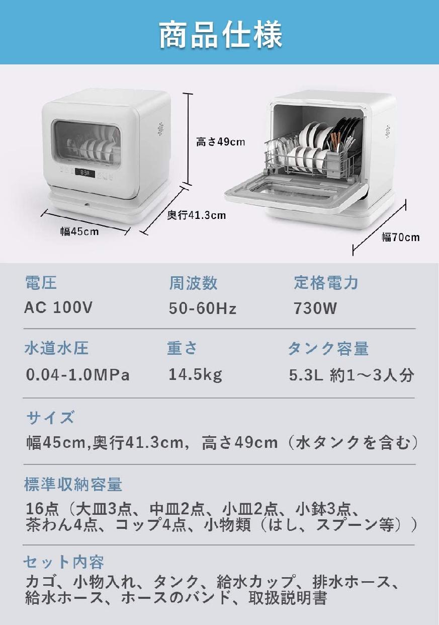 MooSoo(モーソー) 食器洗い乾燥機 MX10の商品画像7
