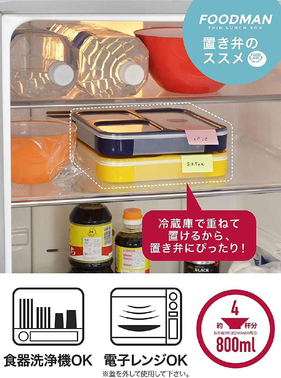CB JAPAN(シービージャパン) 薄型弁当箱 フードマン 800mlの商品画像5