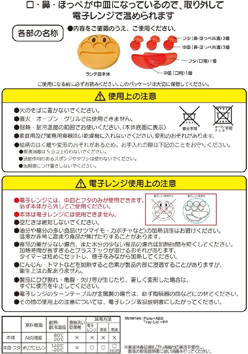 LEC(レック) アンパンマン フェイス ランチ皿の商品画像7