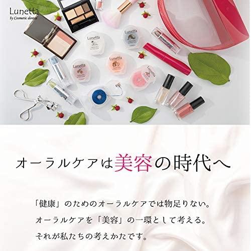 Lunetta(ルネッタ) フレグランスフロスの商品画像3
