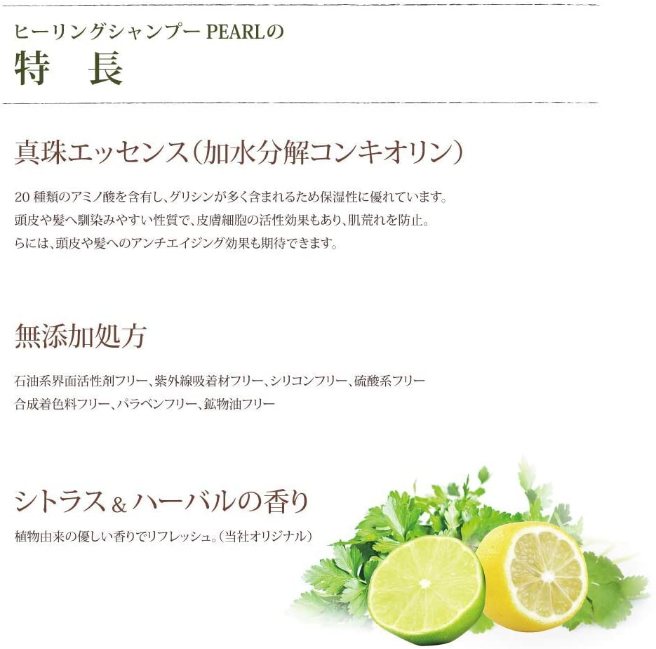PEARL(パール) ヒーリングシャンプー PEARL(パール)の商品画像6