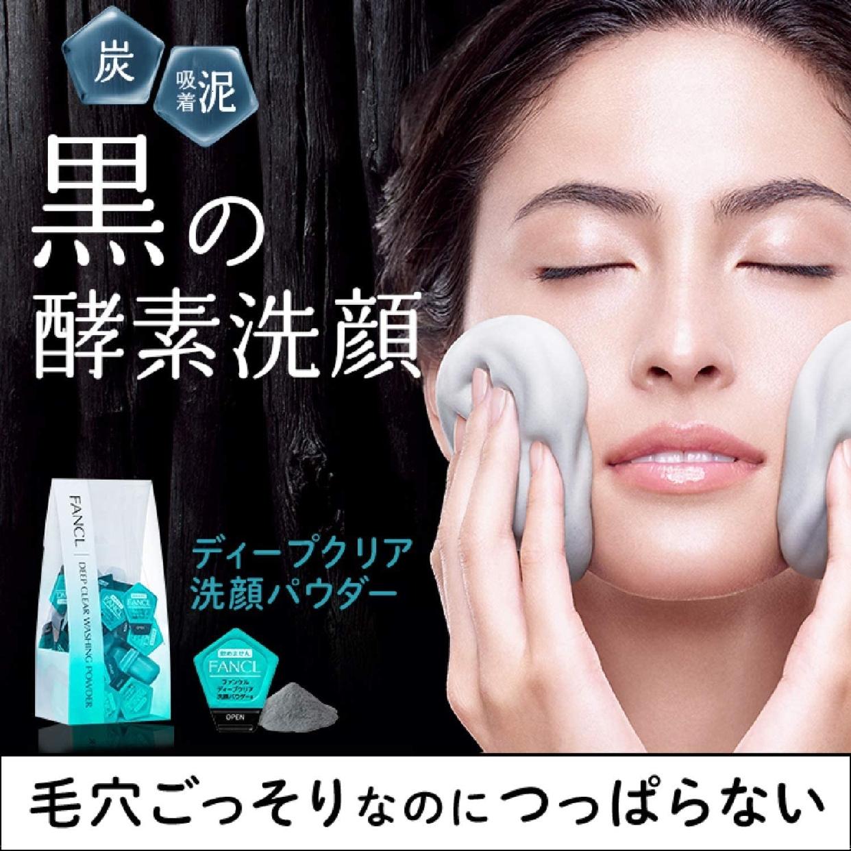 FANCL(ファンケル)ディープクリア洗顔パウダーの商品画像7