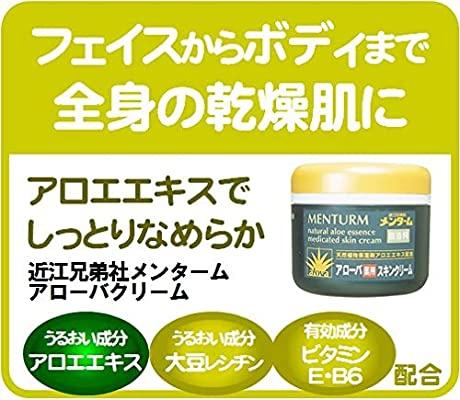 MENTURM(メンターム) アロバクリーム 薬用スキンクリームの商品画像3