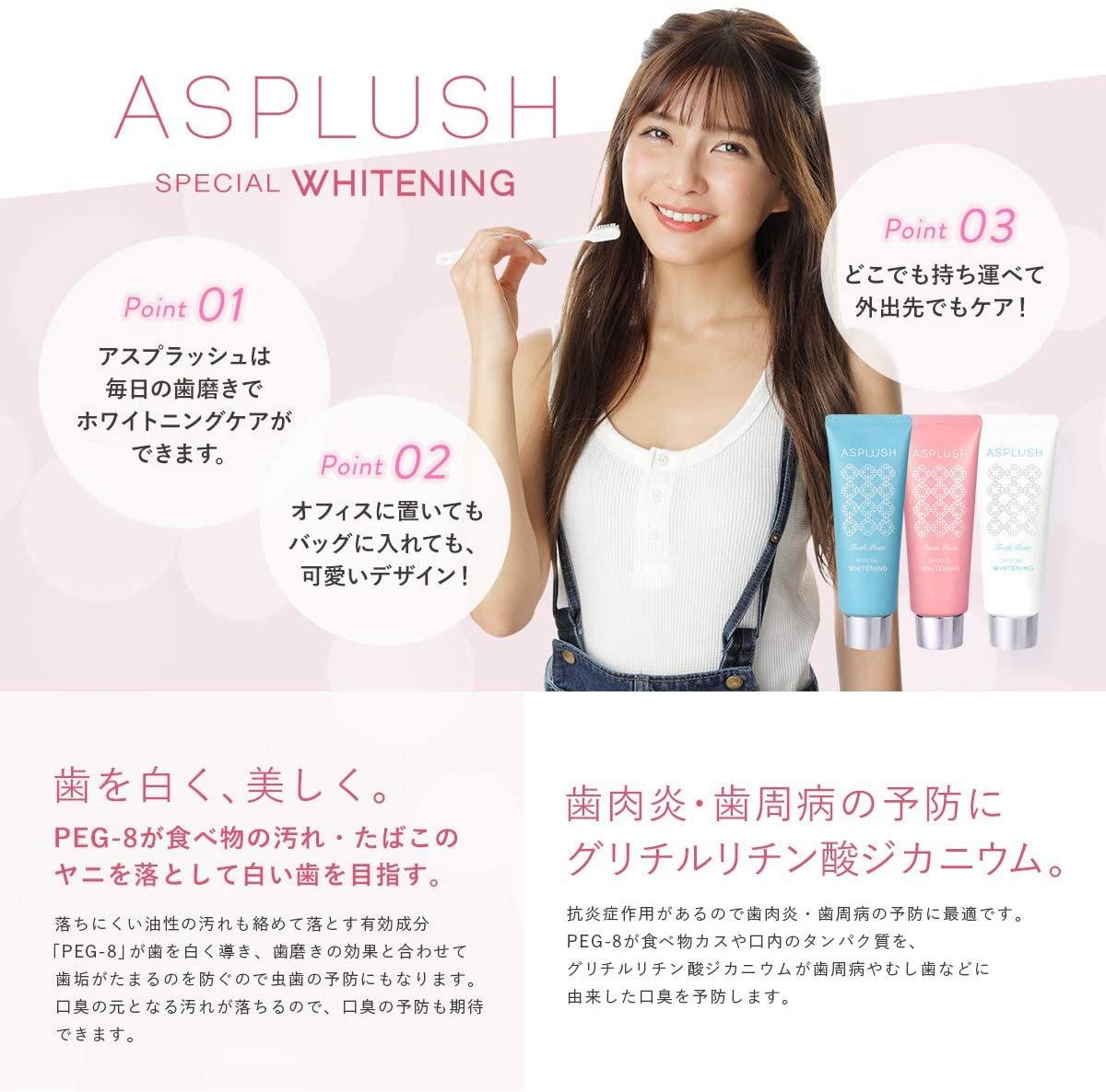 ASPLUSH(アスプラッシュ)ホワイトニング 歯磨き粉の商品画像8