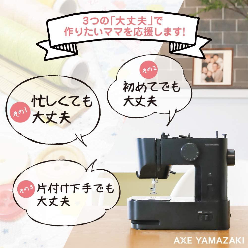 AXE YAMAZAKI(アックスヤマザキ) 子育てにちょうどいいミシン MM-10の商品画像2