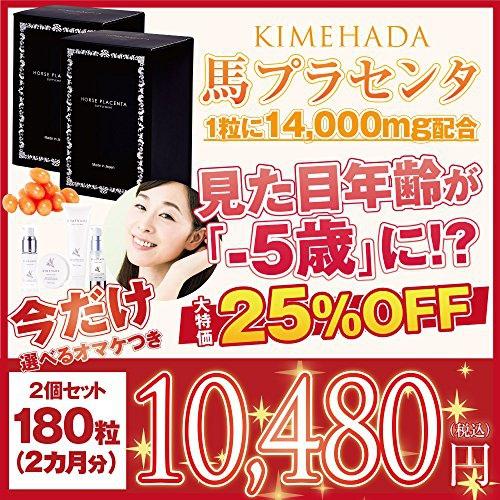 KIMEHADA(キメハダ) 馬プラセンタの商品画像2