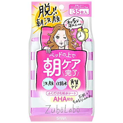 ZuboLabo(ズボラボ)朝用ふき取り化粧水シートの商品画像