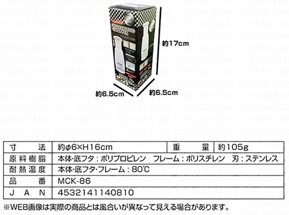 マクロスコンパクトフードチョッパー MCK-86 ホワイトの商品画像5