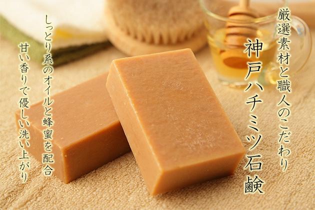 丸菱石鹸 神戸はちみつ石鹸の商品画像