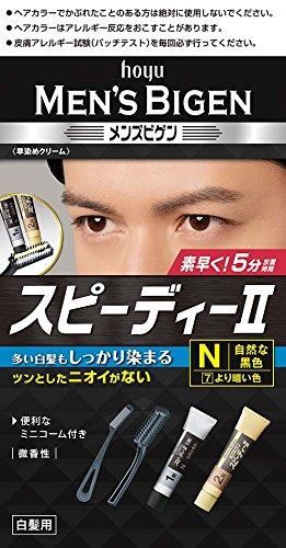 Men's Bigen(メンズビゲン)スピーディーⅡの商品画像