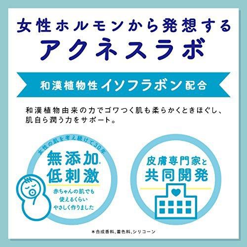 ACNES LABO(アクネスラボ) スキンケアお試しセットの商品画像7