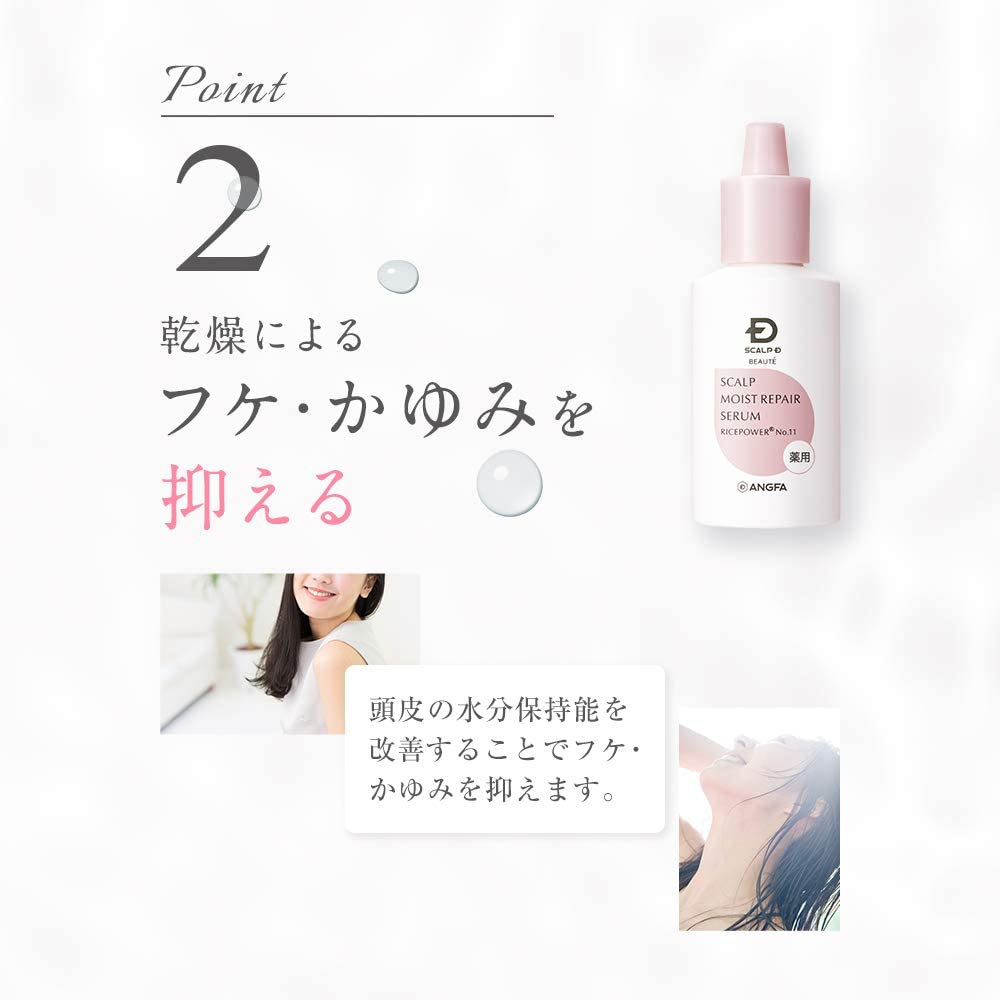 SCALP D BEAUTÉ(スカルプD ボーテ) 薬用頭皮保湿美容液の商品画像7
