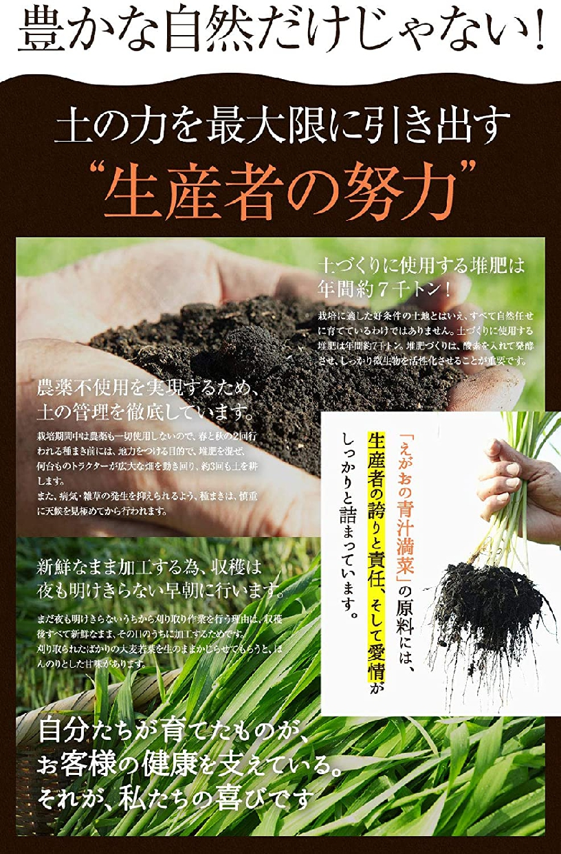 エガオ えがおの青汁満菜の商品画像13