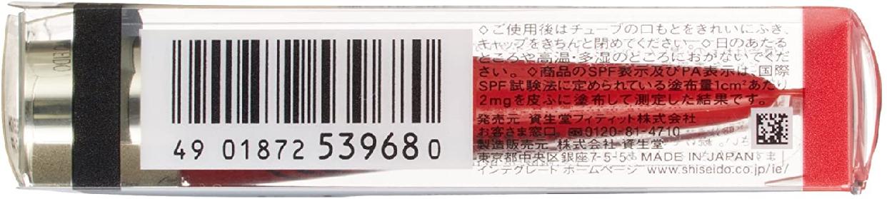 INTEGRATE(インテグレート) サクラドロップエッセンスの商品画像8