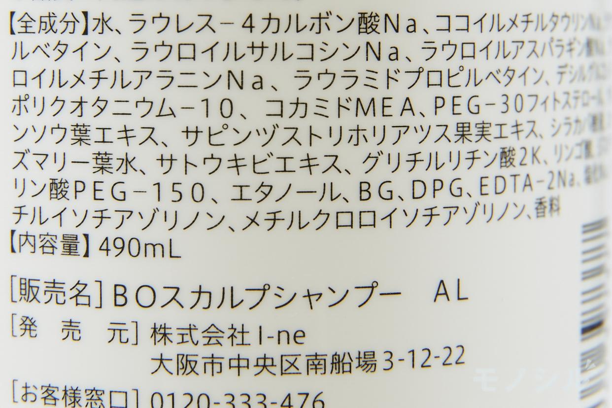 BOTANIST(ボタニスト) ボタニカルスカルプシャンプーの商品の成分表
