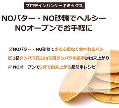 Dano(ダノ) プロテインパンケーキミックスの商品画像3