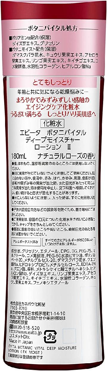 EVITA(エビータ) ボタニバイタル ディープモイスチャー ローション Ⅱとてもしっとりの商品画像4