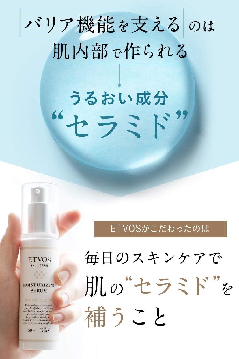 ETVOS(エトヴォス)保湿美容液 モイスチャライジングセラムの商品画像9