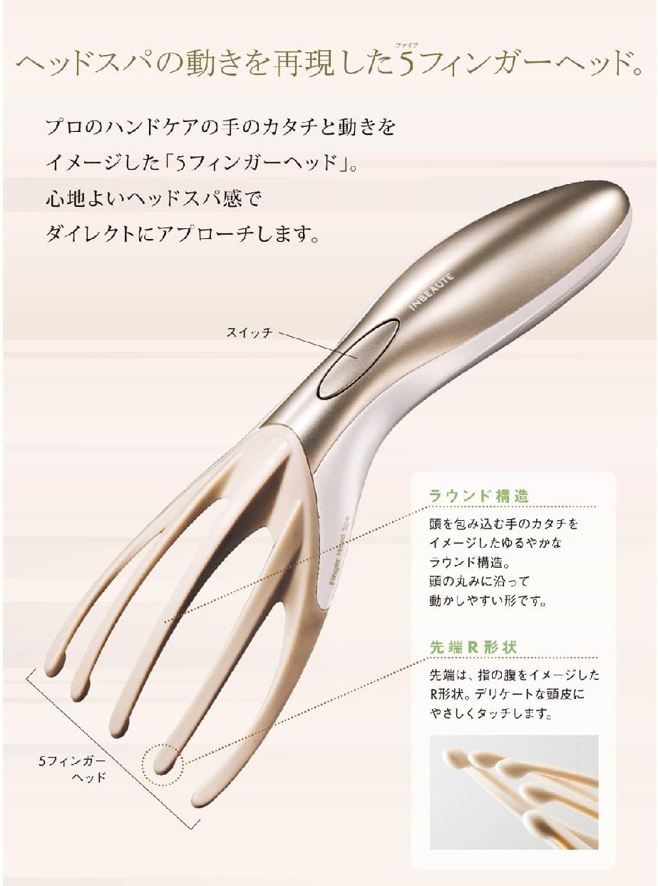 MTG(エムティージー)INBEAUTE FingerHeadSpaの商品画像5