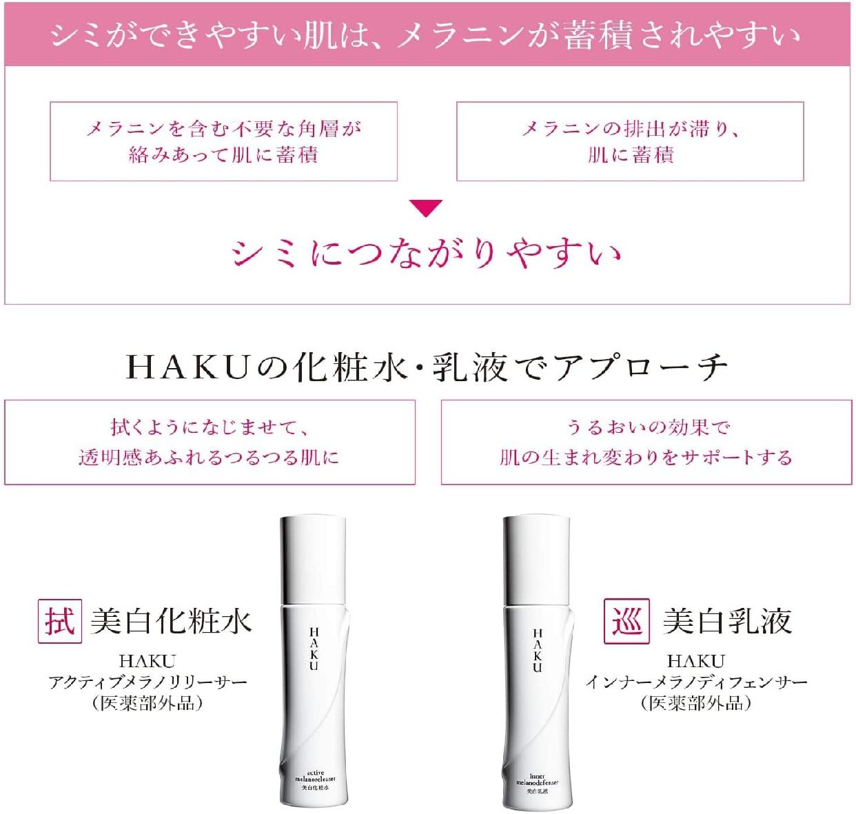 HAKU(ハク) アクティブメラノリリーサー 美白化粧水の商品画像7