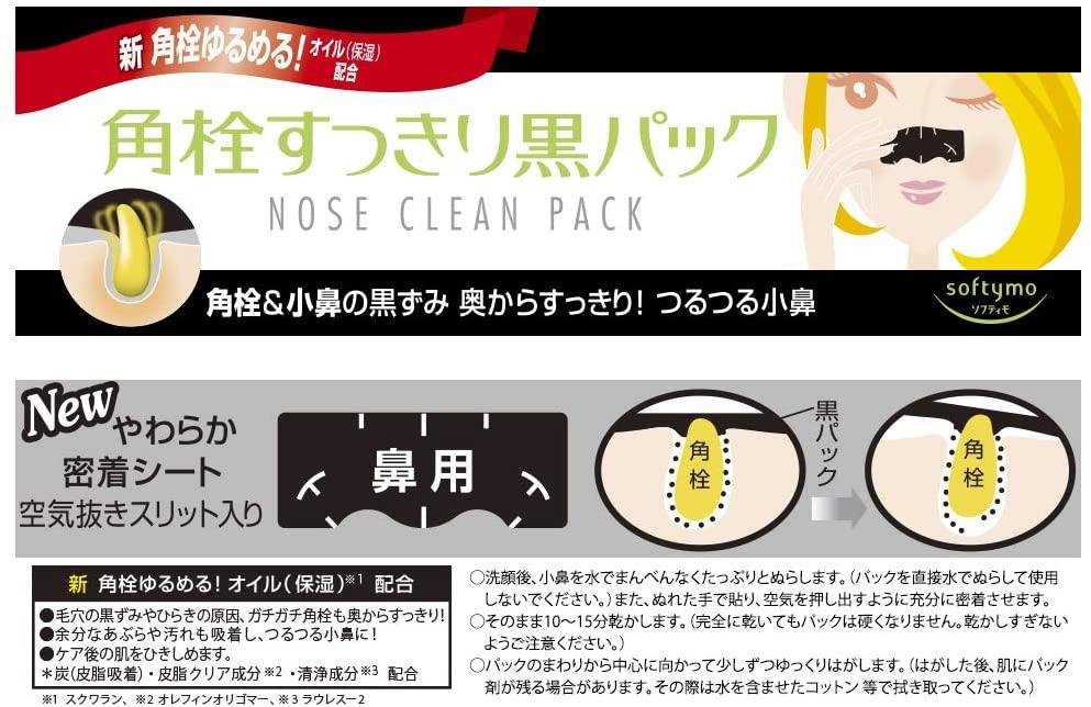 CLEAR TURN(クリアターン) プレミアム フレッシュマスク (超しっとり)の商品画像13