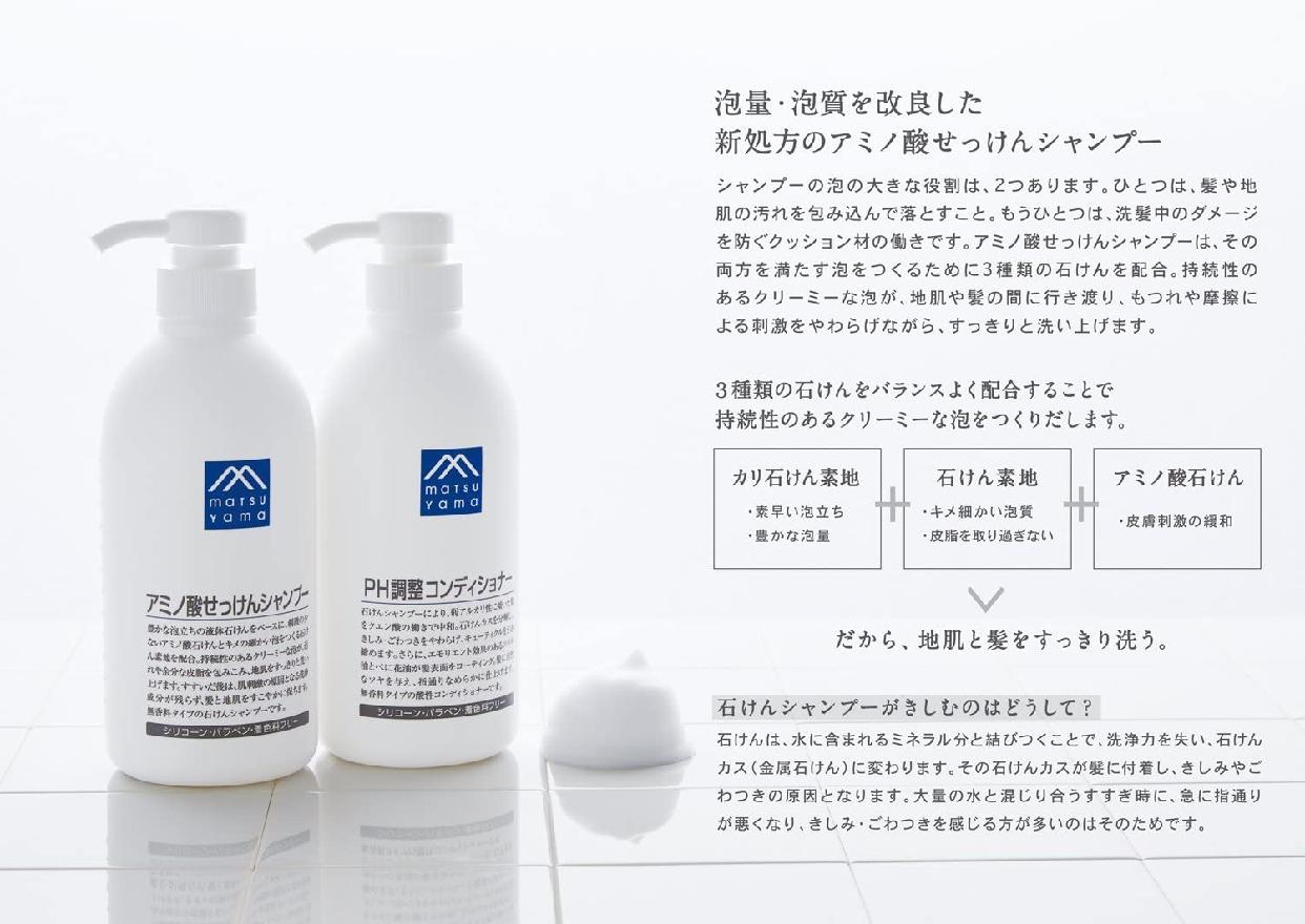 M-mark(エムマーク) アミノ酸 せっけんシャンプーの商品画像5