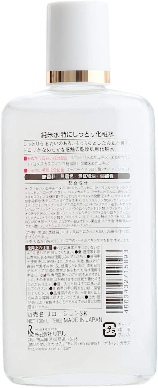 美人ぬか 純米水 特にしっとり化粧水の商品画像3