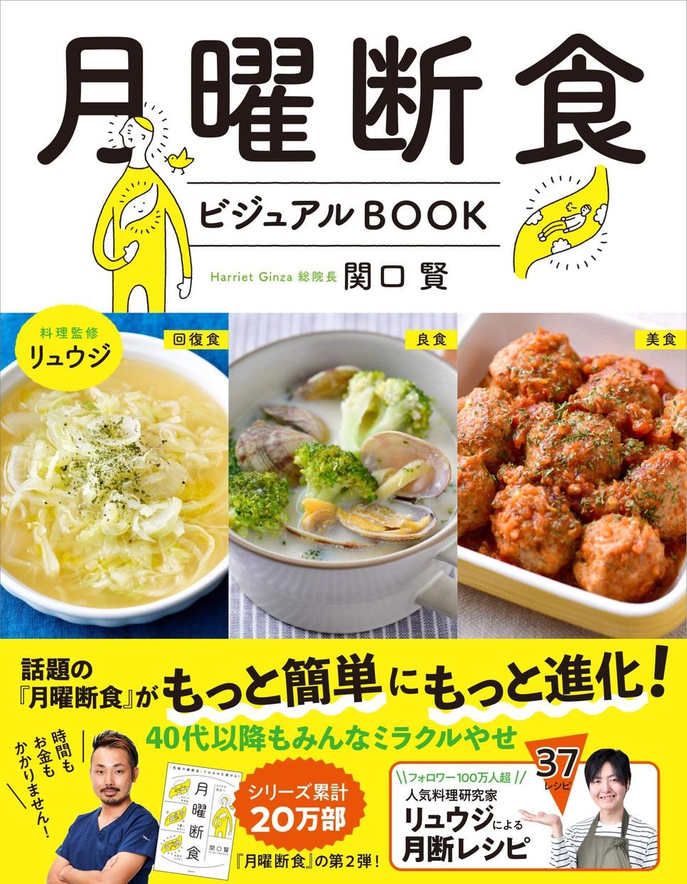 文藝春秋 月曜断食ビジュアルBOOKの商品画像