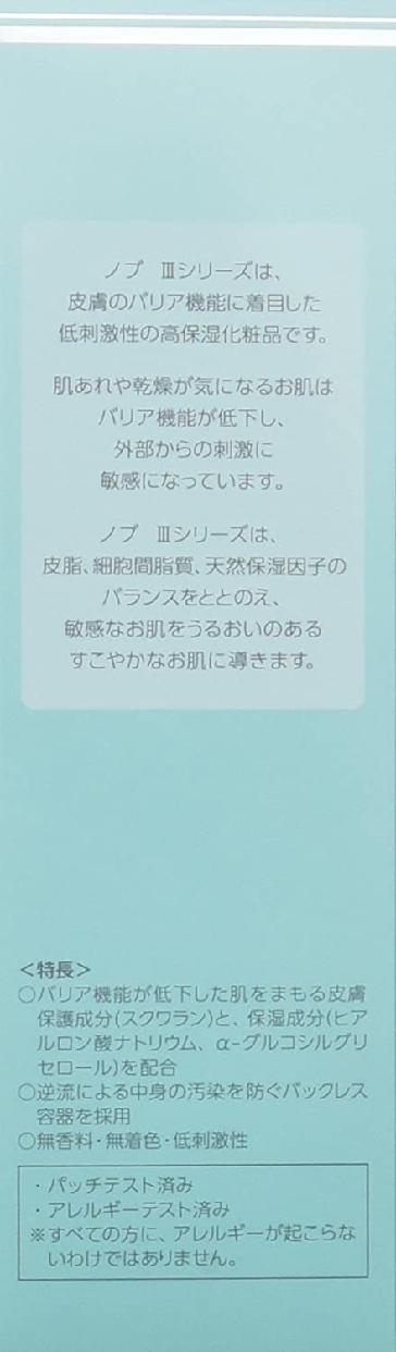 NOV(ノブ) Ⅲ クレンジングクリームの商品画像6