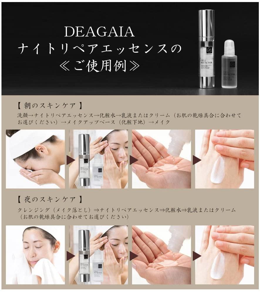 DEAGAIA(ディアガイア) ナイトリペアエッセンスの商品画像6