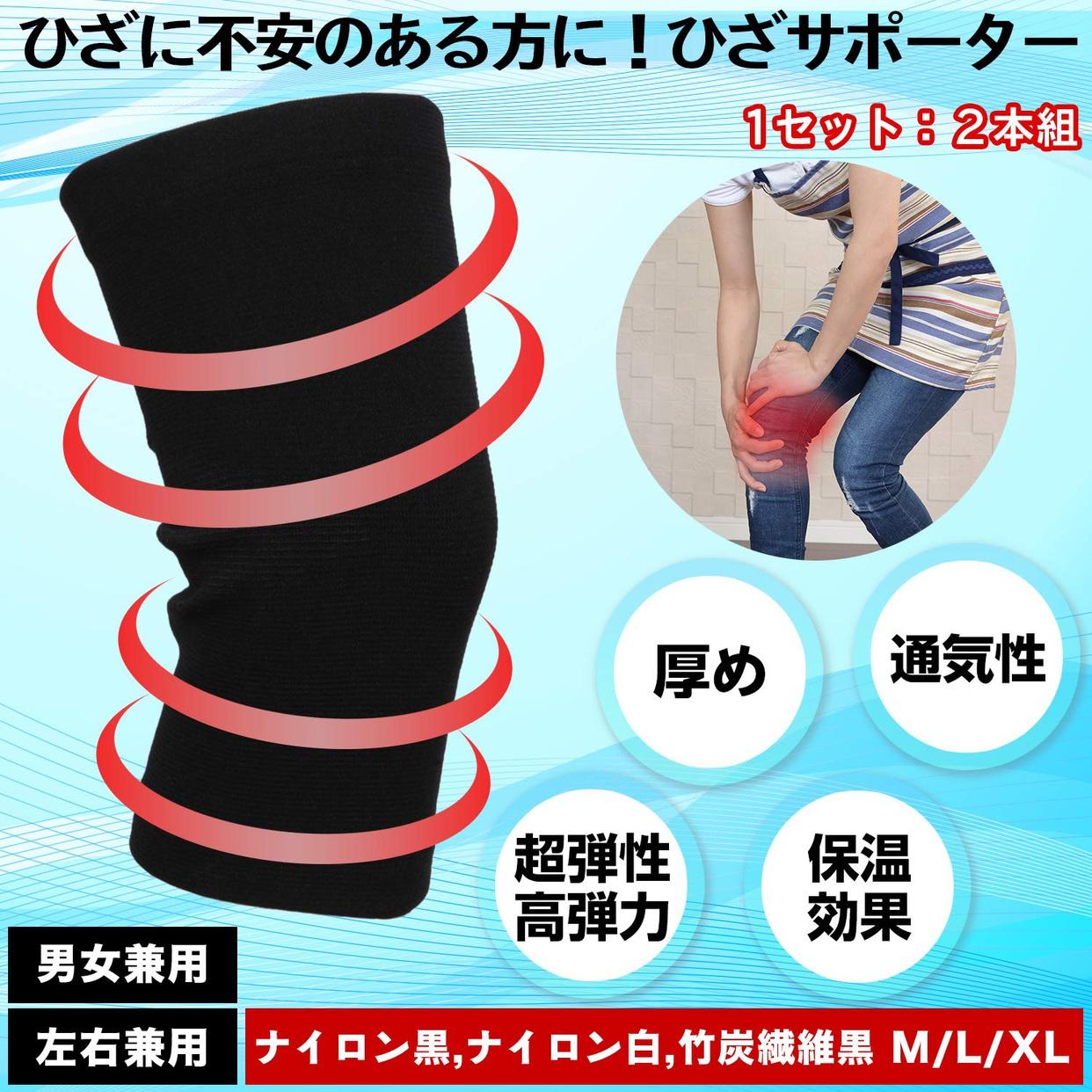 TOMOZONE(トモゾーン) 膝サポーター 両ヒザ用の商品画像2