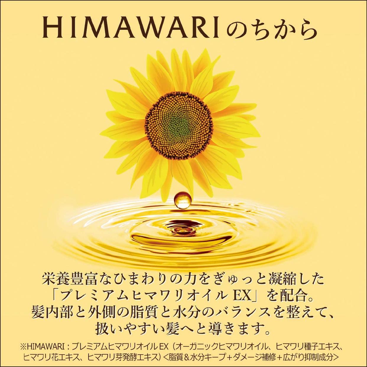 Dear Beauté HIMAWARI(ディアボーテ ヒマワリ) オイルインシャンプー (リッチ&リペア)の商品画像16