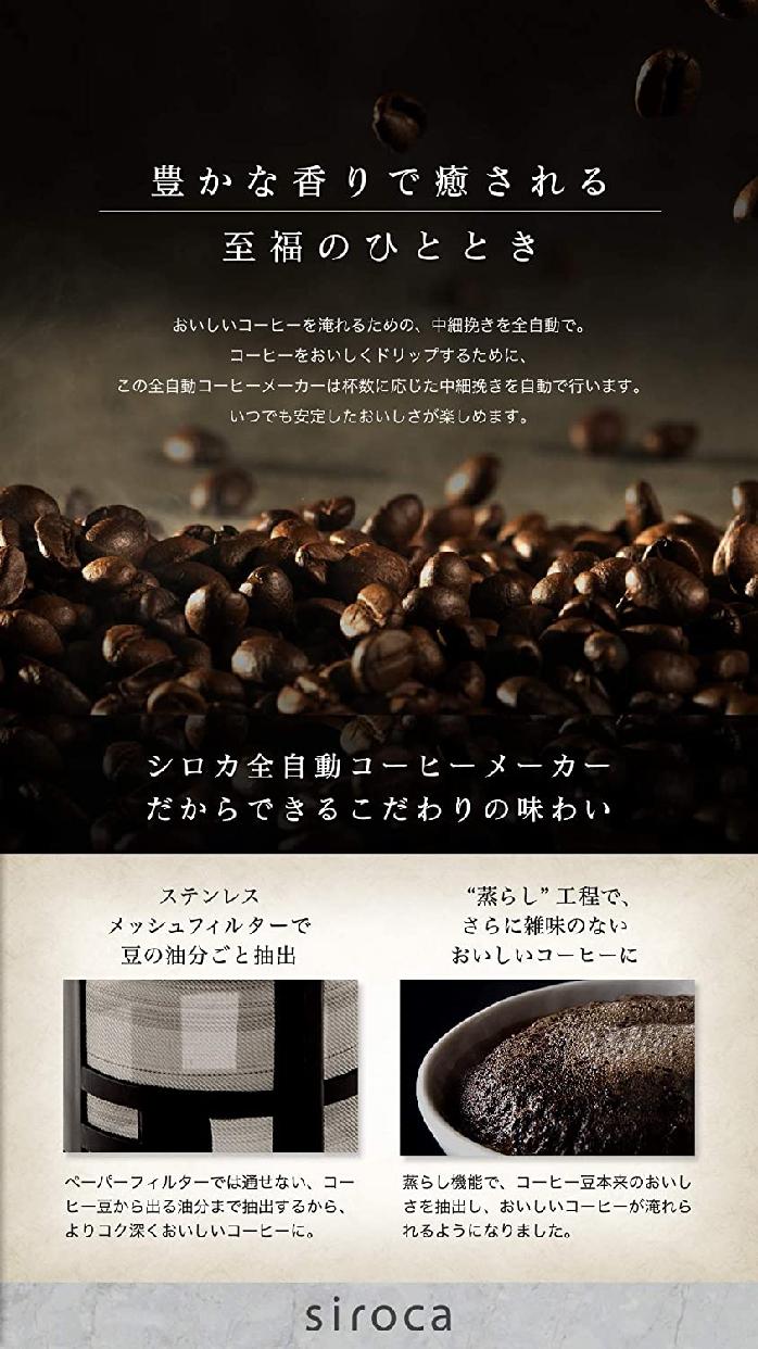 siroca(シロカ)全自動コーヒーメーカー カフェばこ SC-A351の商品画像3
