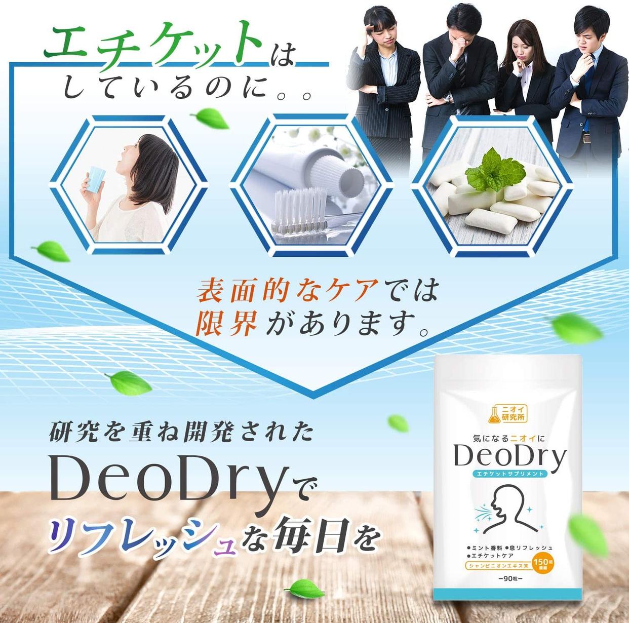 ニオイ研究所 DeoDryの商品画像3