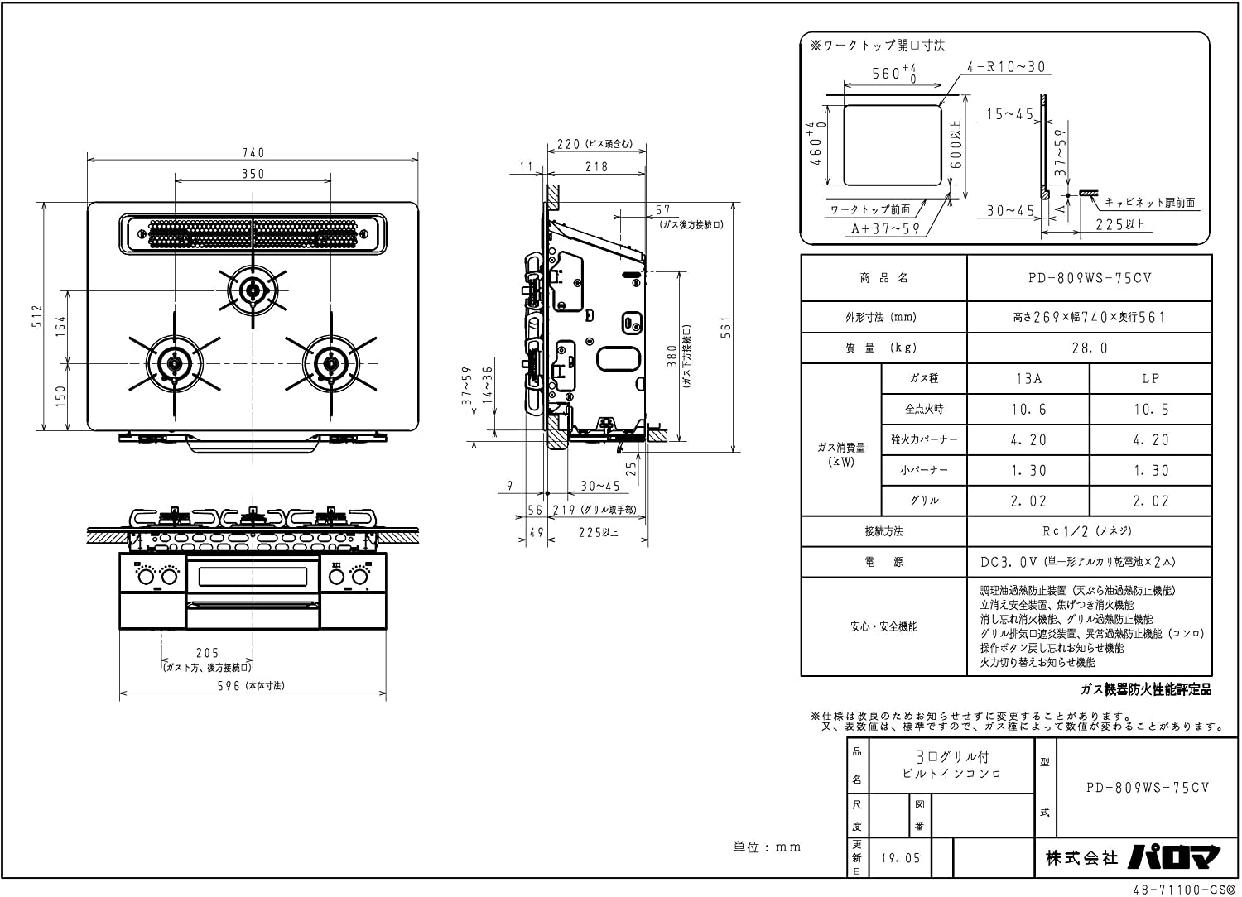 WITHNA(ウィズナ) PD-809WS-75CV/12A13A 幅75cm ティアラシルバーの商品画像2