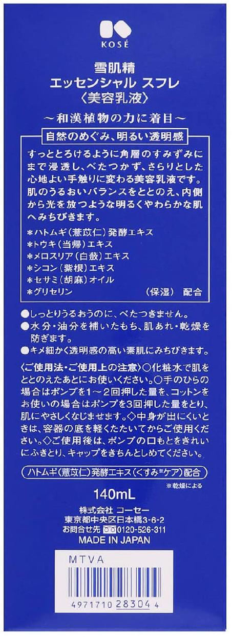 雪肌精(せっきせい)エッセンシャル スフレの商品画像3