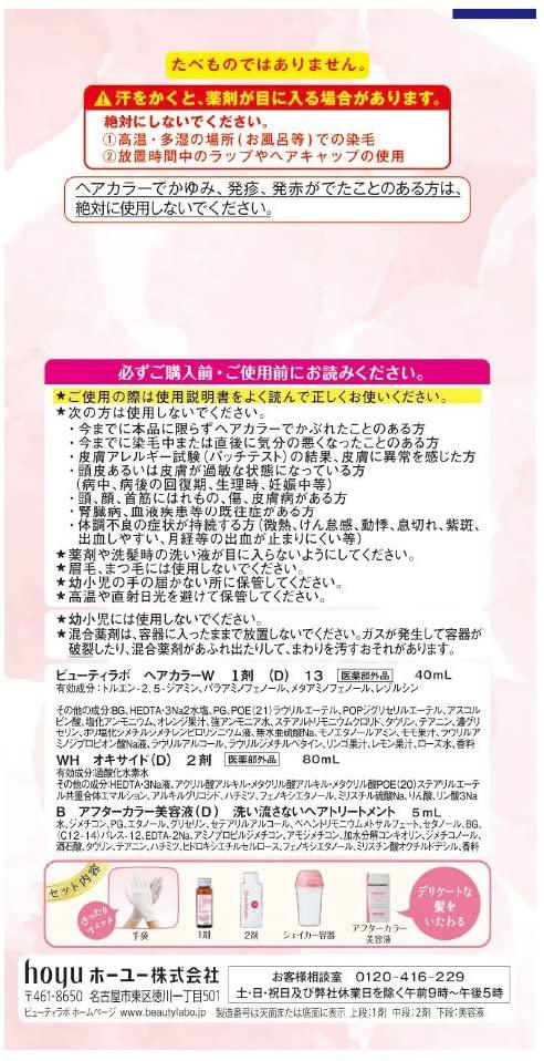 Beautylabo(ビューティラボ) ホイップヘアカラーの商品画像9