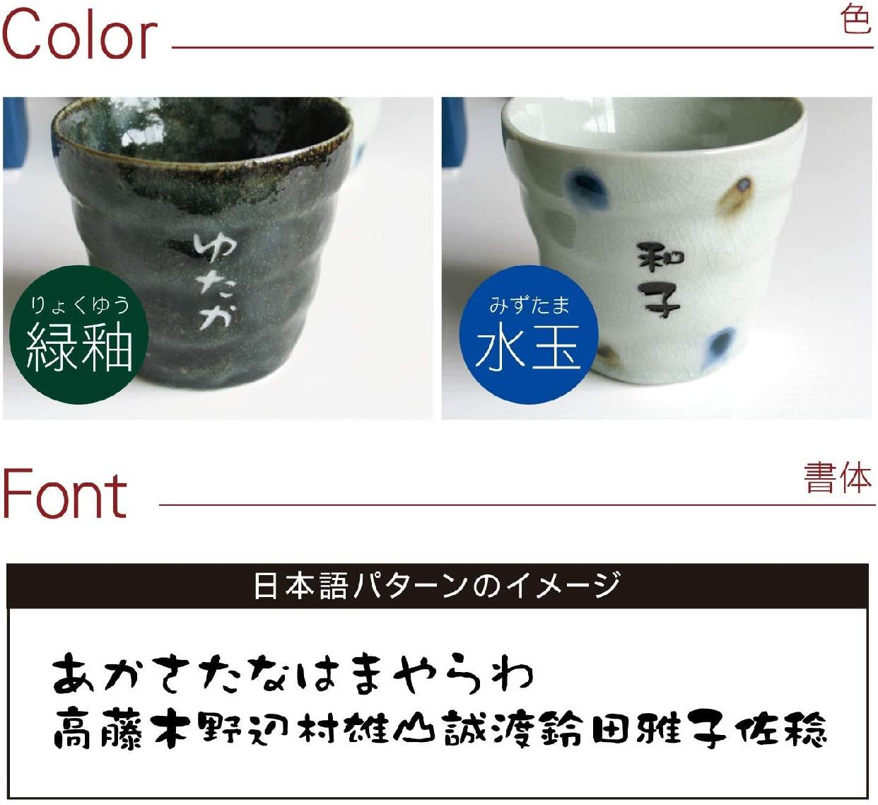 きざむ 名入れ美濃焼ごろりん焼酎ロックカップ 緑釉の商品画像3