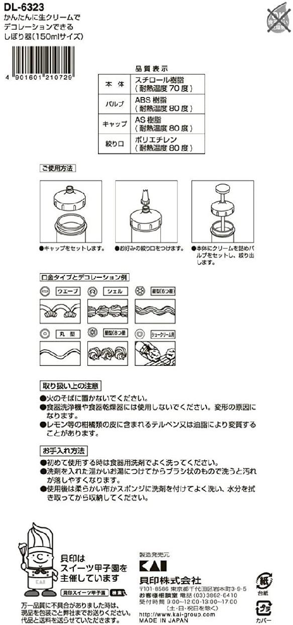 Kai House SELECT(カイハウスセレクト) かんたんに生クリームでデコレーション 150ml DL-6323 白の商品画像8