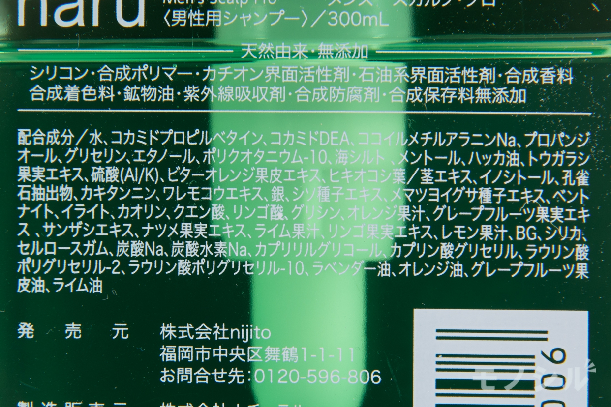 haru(ハル)メンズ スカルプ・プロの商品の成分表