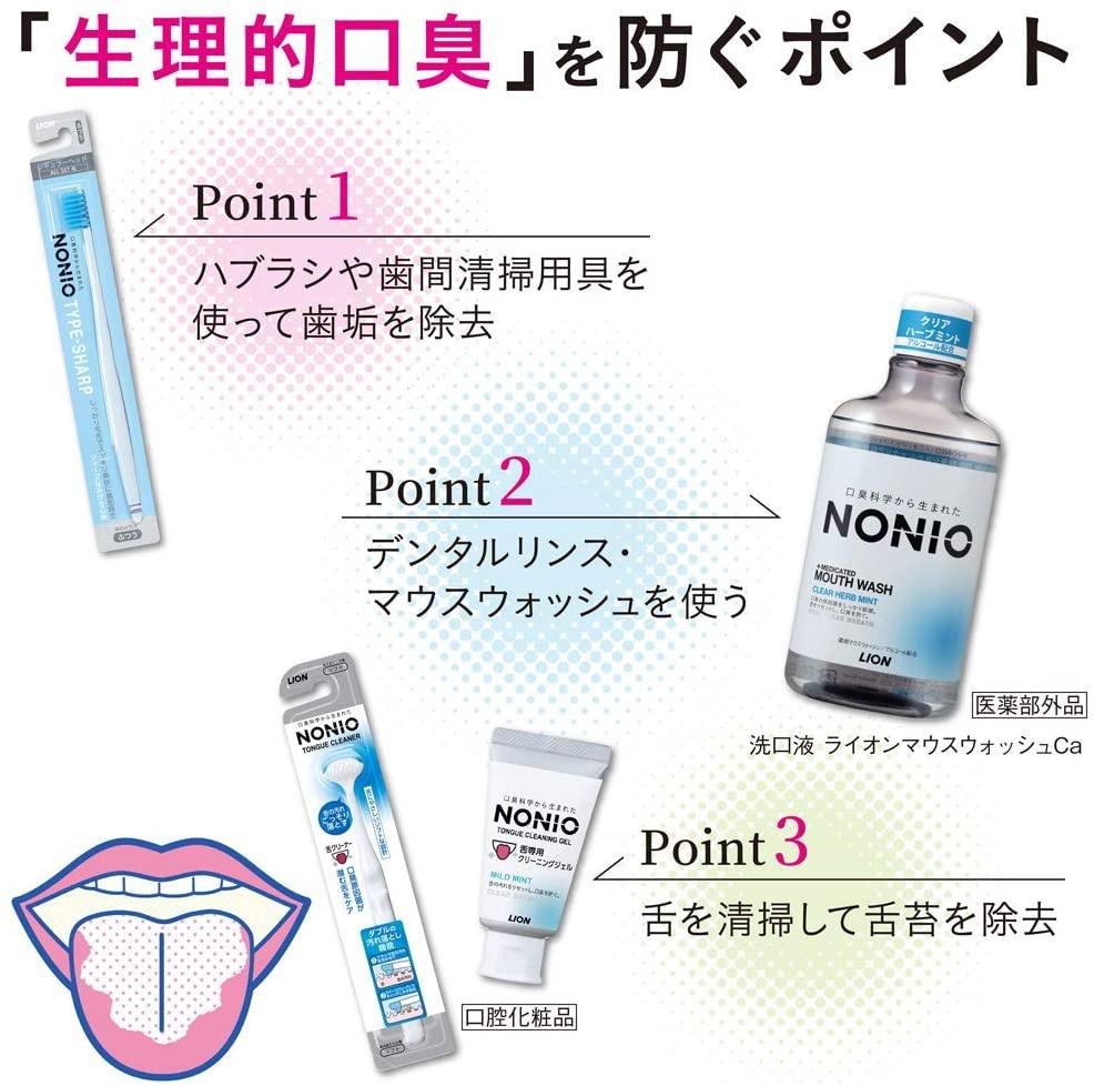 NONIO(ノニオ) プラス ホワイトニング ハミガキの商品画像7