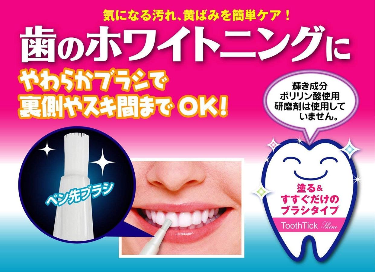 TO-PLAN(トプラン) トゥースティック シャインの商品画像3