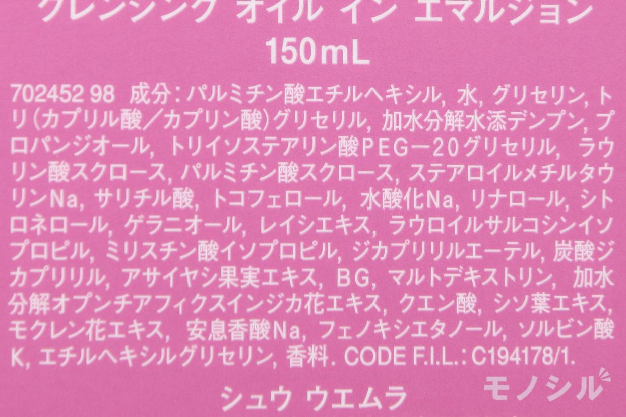 shu uemura(シュウ ウエムラ) ジェントルネクター クレンジング オイル イン エマルジョンの商品画像3