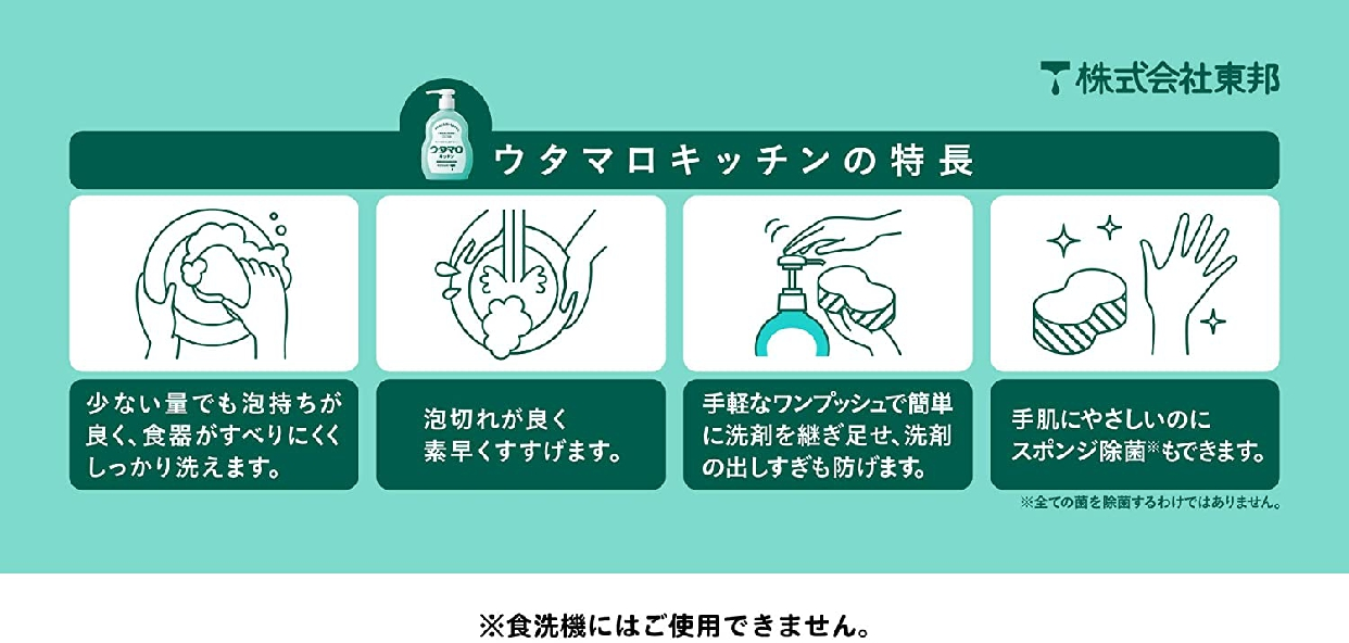 ウタマロ キッチンの商品画像3