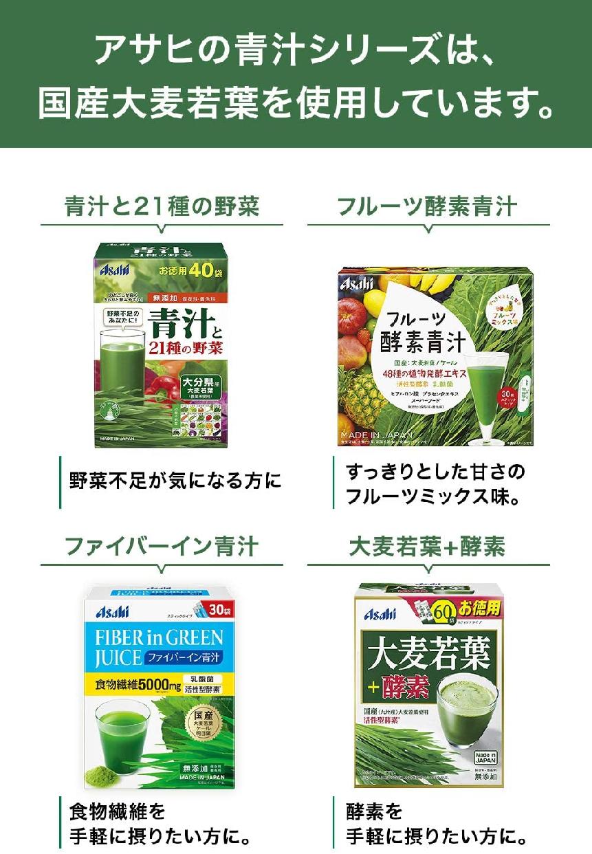 Asahi(アサヒグループショクヒン) 乳酸菌+酵素 大麦若葉の商品画像13