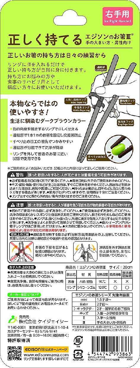 EDISON(エジソン) 【右手用】お箸Ⅲ 20cm KJ103271の商品画像2