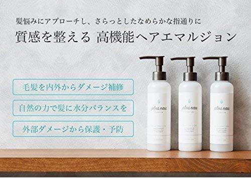 plus eau(プリュスオー) シルキーエマルジョンの商品画像3