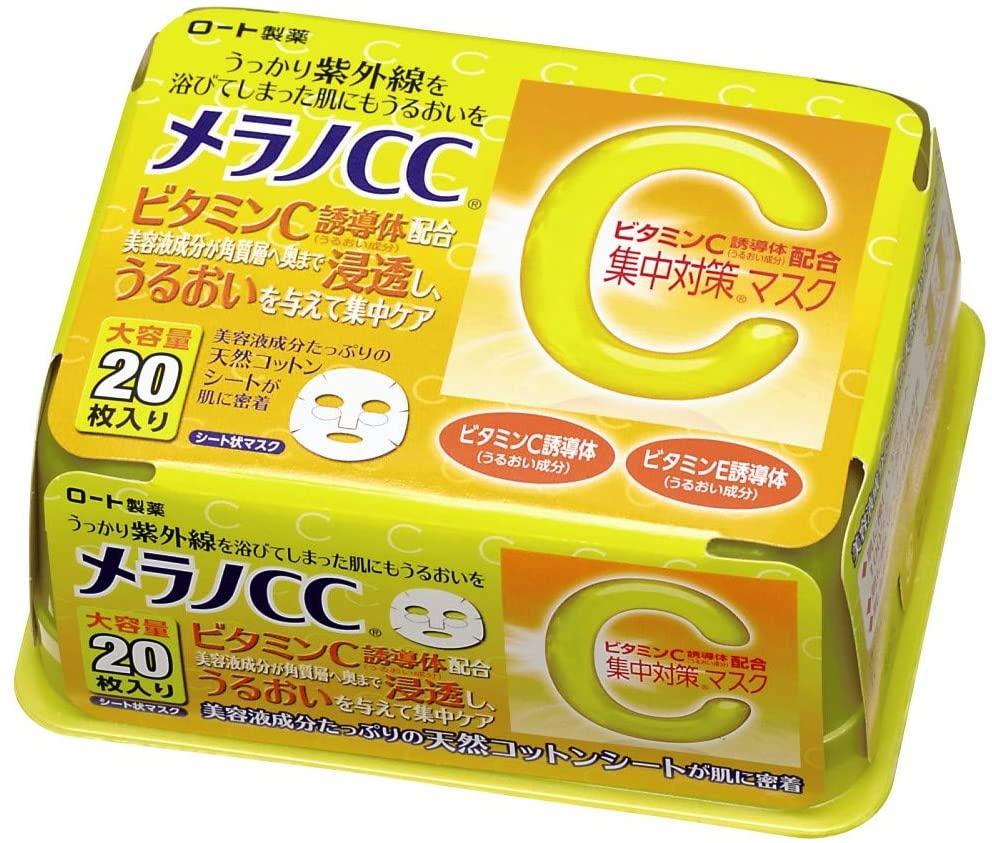 メラノCC 集中対策 マスク