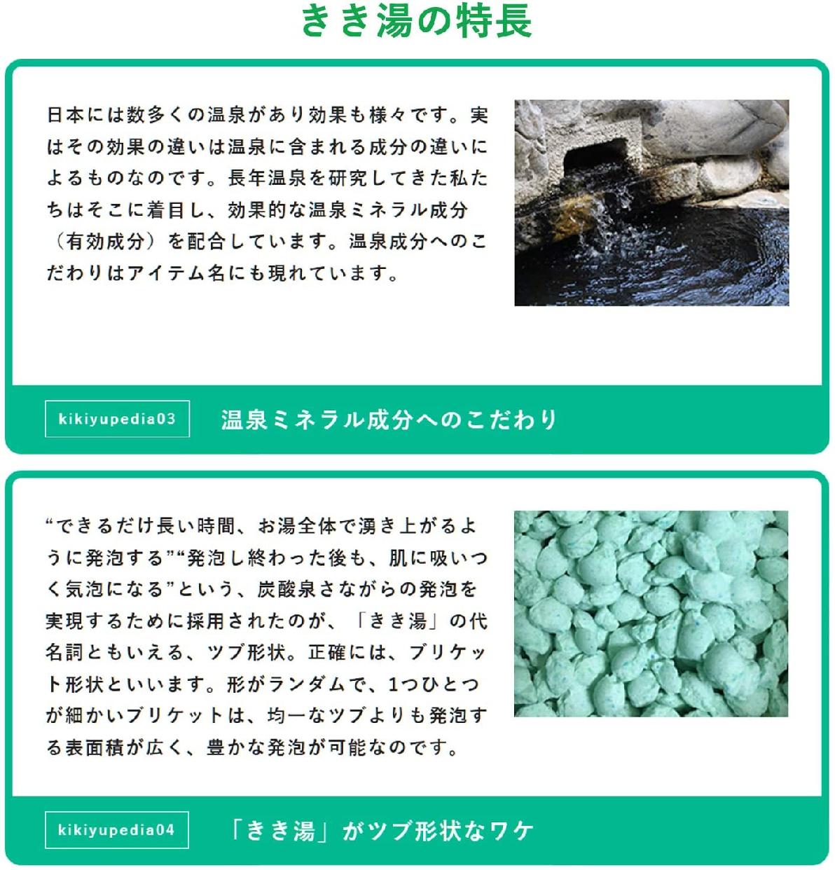BATHCLIN(バスクリン) きき湯 マグネシウム炭酸湯の商品画像5